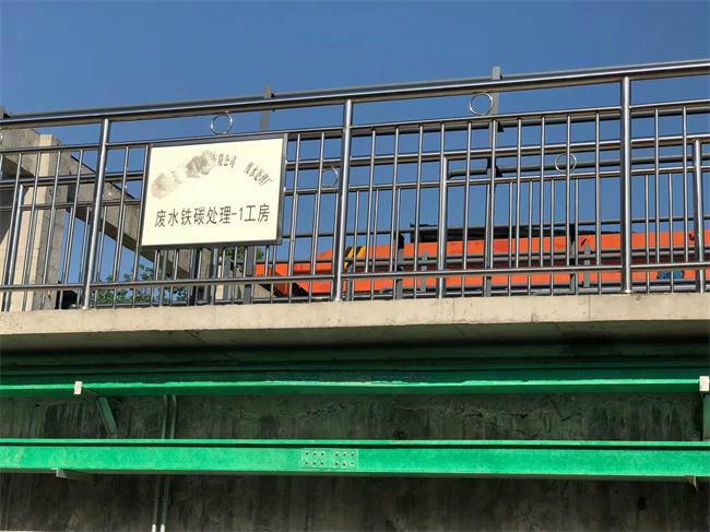 GL铁碳填料处理化工废水